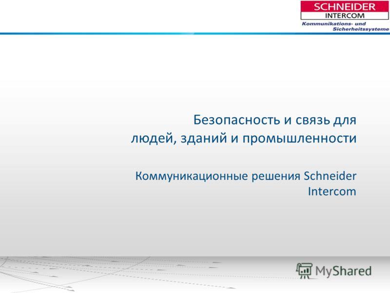 Безопасность и связь для людей, зданий и промышленности Коммуникационные решения Schneider Intercom