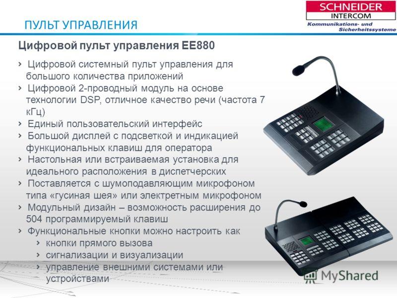 ПУЛЬТ УПРАВЛЕНИЯ Цифровой пульт управления EE880 Цифровой системный пульт управления для большого количества приложений Цифровой 2-проводный модуль на основе технологии DSP, oтличное качество речи (частота 7 кГц) Единый пользовательский интерфейс Бол