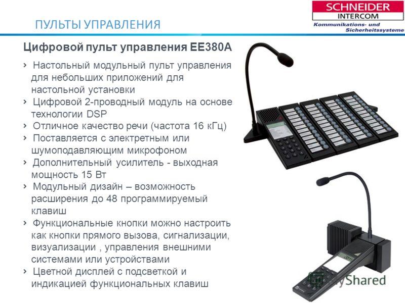ПУЛЬТЫ УПРАВЛЕНИЯ Цифровой пульт управления EE380A Настольный модульный пульт управления для небольших приложений для настольной установки Цифровой 2-проводный модуль на основе технологии DSP Отличное качество речи (частота 16 кГц) Поставляется с эле