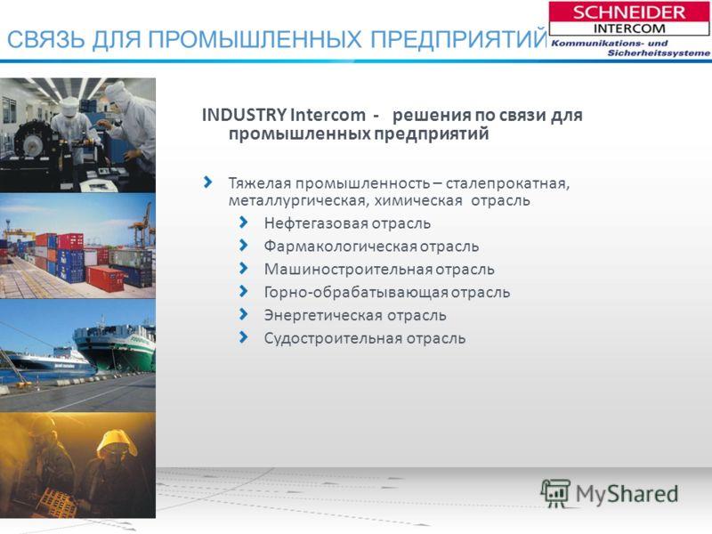 СВЯЗЬ ДЛЯ ПРОМЫШЛЕННЫХ ПРЕДПРИЯТИЙ INDUSTRY Intercom - решения по связи для промышленных предприятий Тяжелая промышленность – сталепрокатная, металлургическая, химическая отрасль Нефтегазовая отрасль Фармакологическая отрасль Машиностроительная отрас