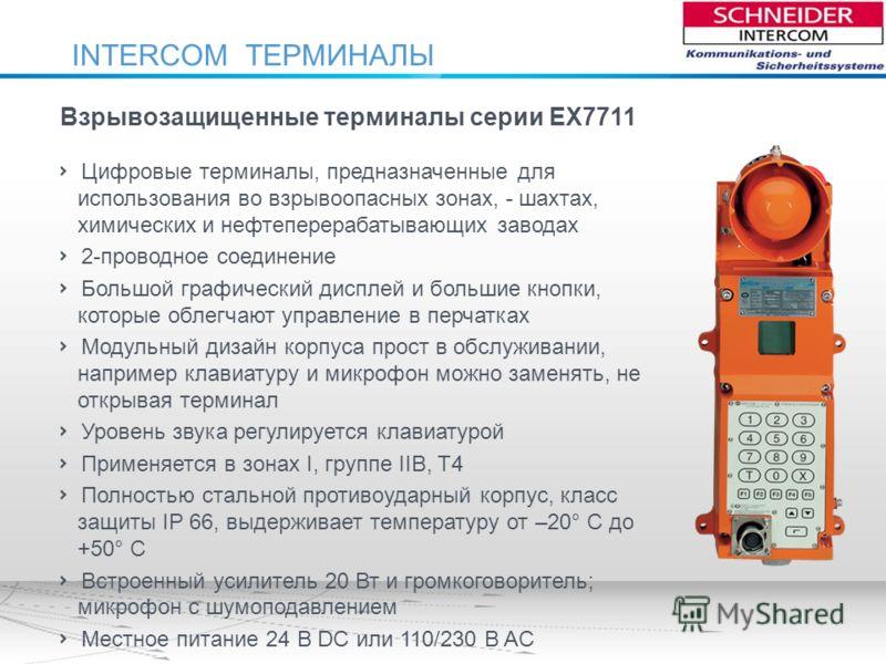 INTERCOM ТЕРМИНАЛЫ Взрывозащищенные терминалы серии EX7711 Цифровые терминалы, предназначенные для использования во взрывоопасных зонах, - шахтах, химических и нефтеперерабатывающих заводах 2-проводное соединение Большой графический дисплей и большие