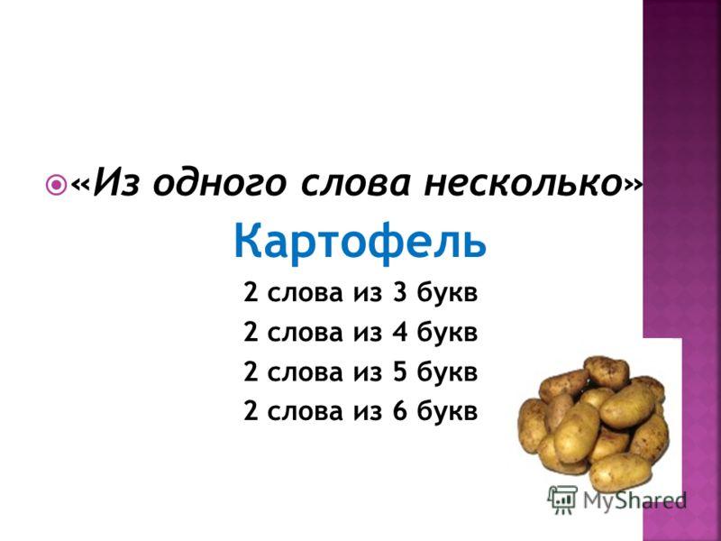 «Из одного слова несколько» Картофель 2 слова из 3 букв 2 слова из 4 букв 2 слова из 5 букв 2 слова из 6 букв