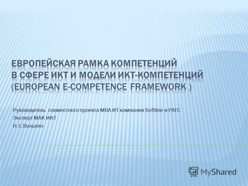 Руководитель совместного проекта МВА ИТ компании Softline и РАГС Эксперт МАК ИКТ Н.С.Вольпян