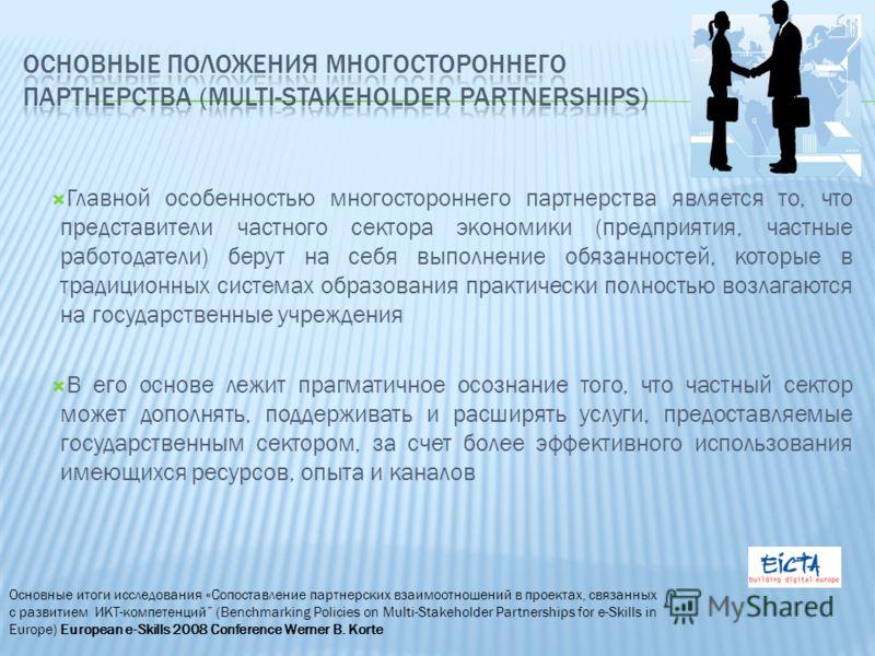Основные итоги исследования «Сопоставление партнерских взаимоотношений в проектах, связанных с развитием ИКТ-компетенций (Benchmarking Policies on Multi-Stakeholder Partnerships for e-Skills in Europe) European e-Skills 2008 Conference Werner B. Kort