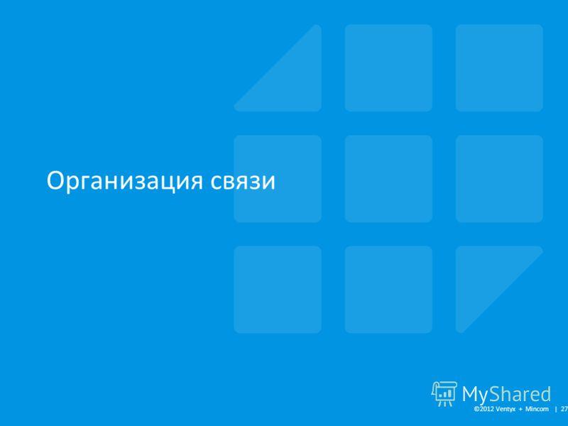Организация связи ©2012 Ventyx + Mincom | 27