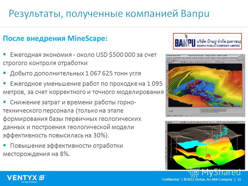 После внедрения MineScape: Ежегодная экономия - около USD $500 000 за счет строгого контроля отработки Добыто дополнительных 1 067 625 тонн угля Ежегодное уменьшение работ по проходке на 1 095 метров, за счет корректного и точного моделирования Сниже