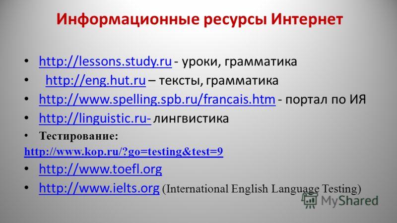 http://lessons.study.ru - уроки, грамматика http://lessons.study.ru http://eng.hut.ru – тексты, грамматикаhttp://eng.hut.ru http://www.spelling.spb.ru/francais.htm - портал по ИЯ http://www.spelling.spb.ru/francais.htm http://linguistic.ru- лингвисти