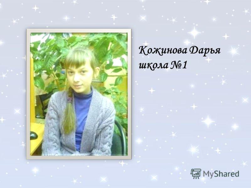 Кожинова Дарья школа 1
