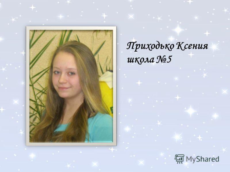 Приходько Ксения школа 5