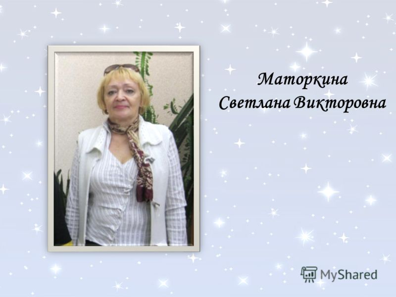 Маторкина Светлана Викторовна