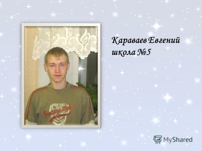 Караваев Евгений школа 5