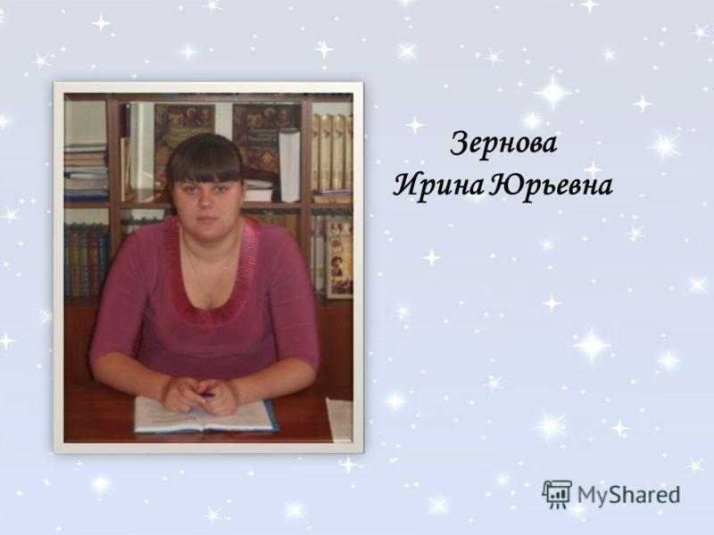 Зернова Ирина Юрьевна