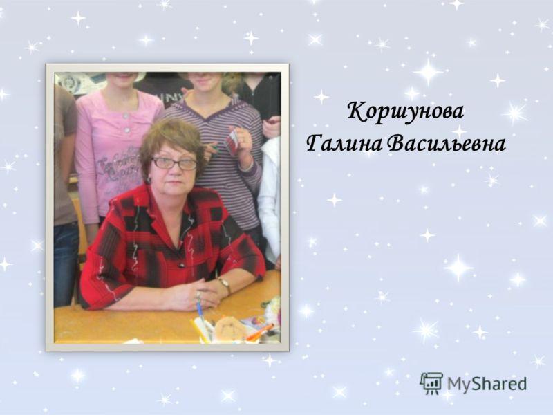 Коршунова Галина Васильевна