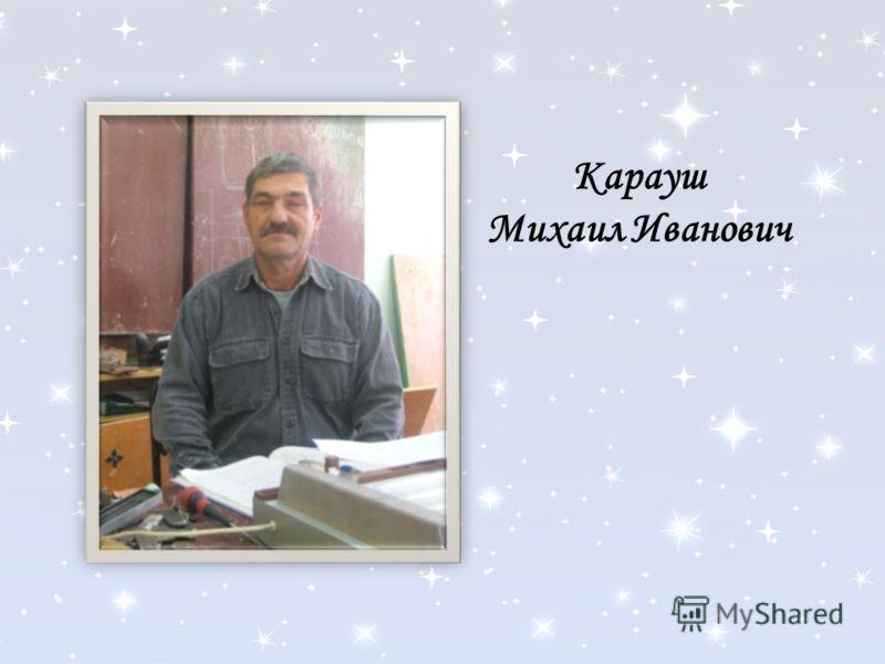 Карауш Михаил Иванович
