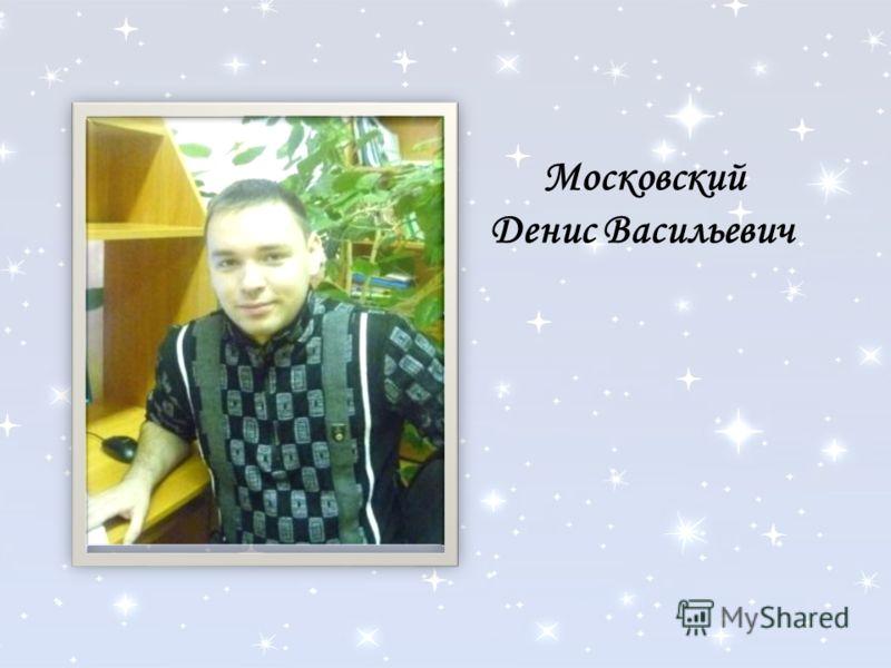 Московский Денис Васильевич