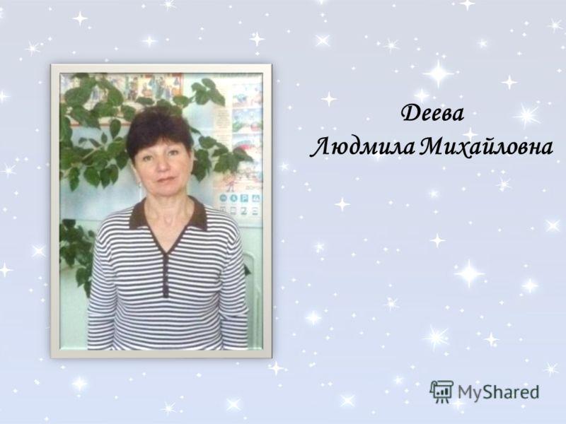 Деева Людмила Михайловна