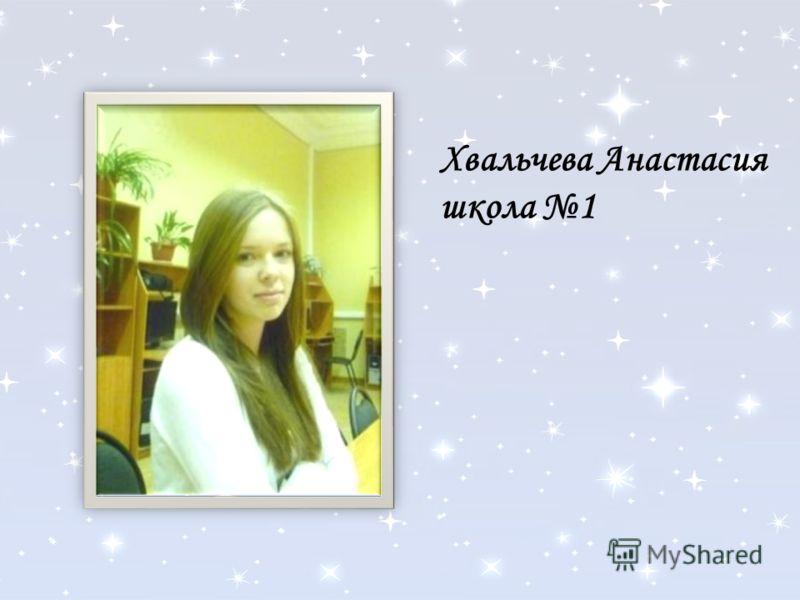 Хвальчева Анастасия школа 1