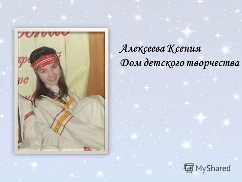 Алексеева Ксения Дом детского творчества