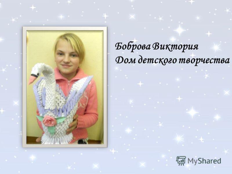 Боброва Виктория Дом детского творчества