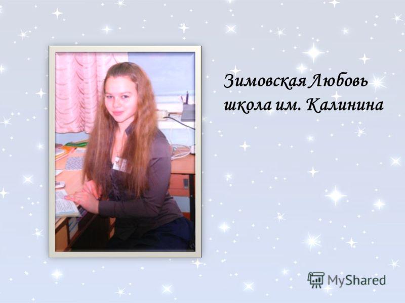 Зимовская Любовь школа им. Калинина