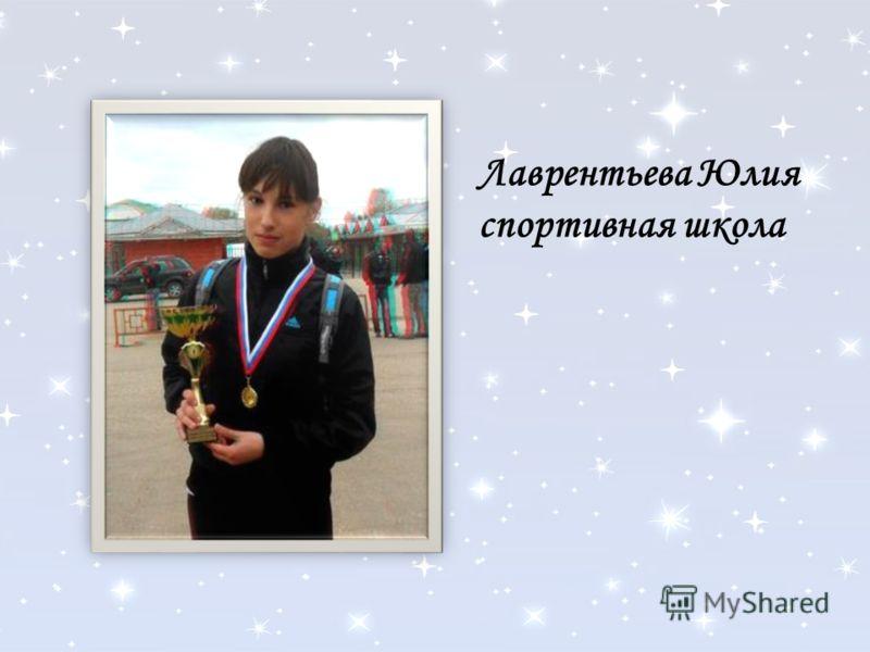 Лаврентьева Юлия спортивная школа