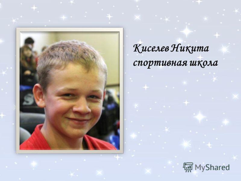 Киселев Никита спортивная школа