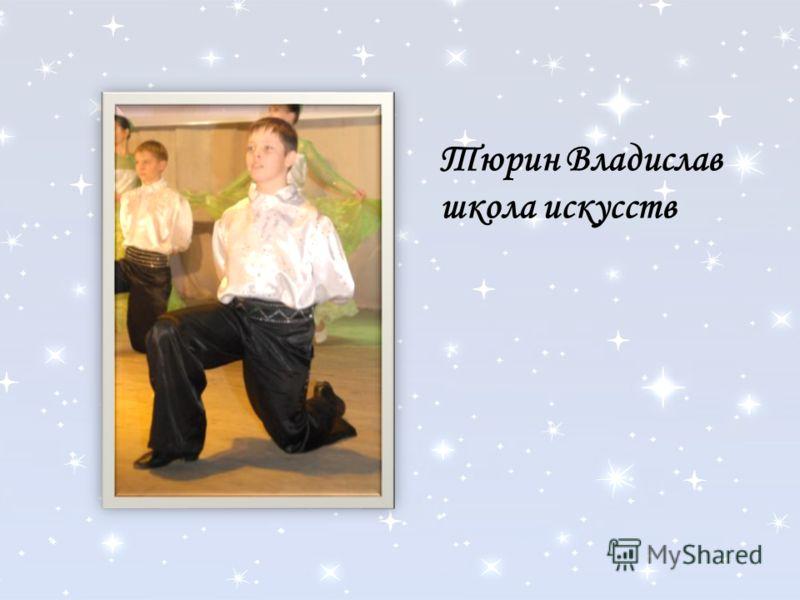 Тюрин Владислав школа искусств