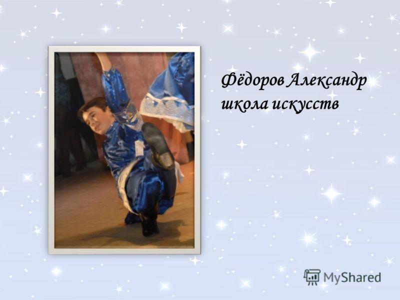 Фёдоров Александр школа искусств