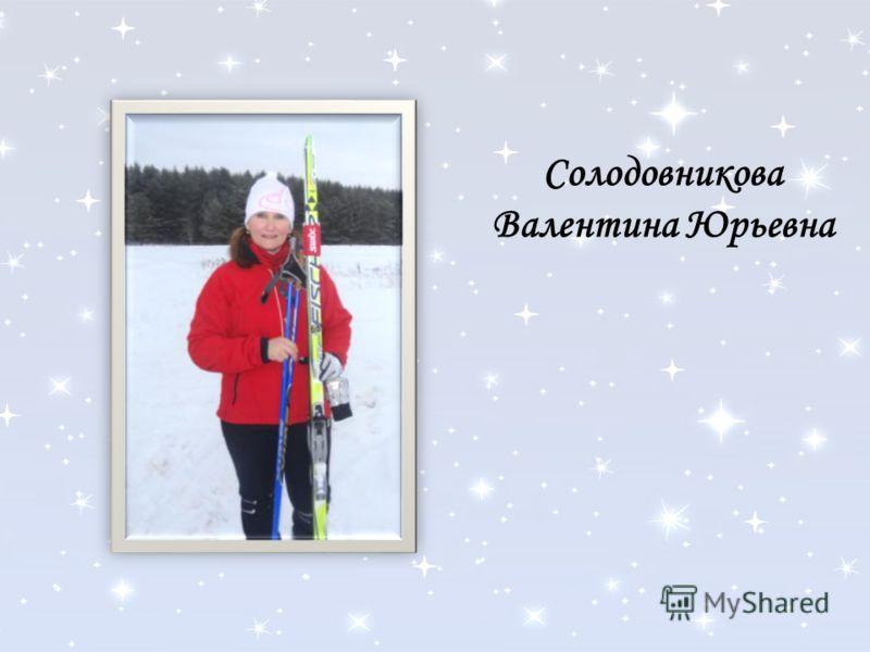 Солодовникова Валентина Юрьевна