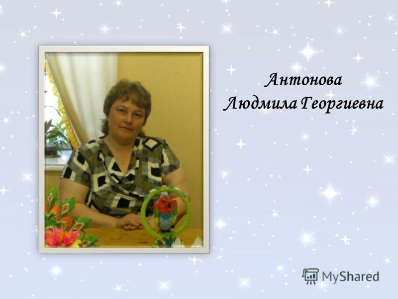 Антонова Людмила Георгиевна
