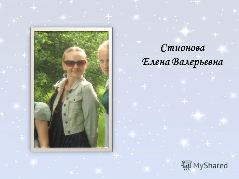 Стионова Елена Валерьевна