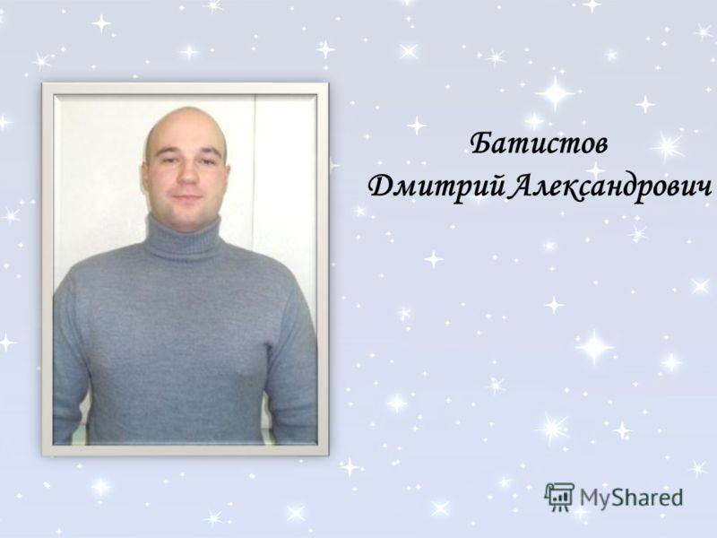 Батистов Дмитрий Александрович