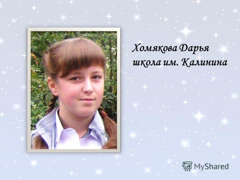 Хомякова Дарья школа им. Калинина