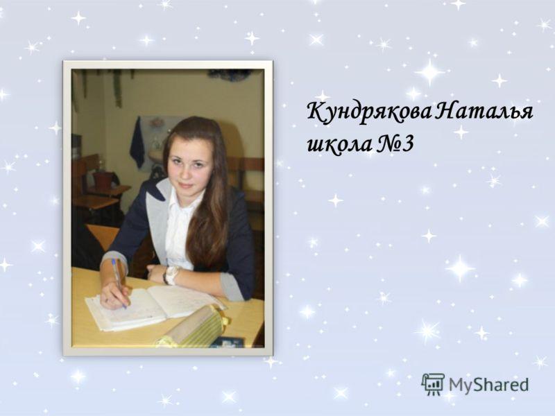 Кундрякова Наталья школа 3