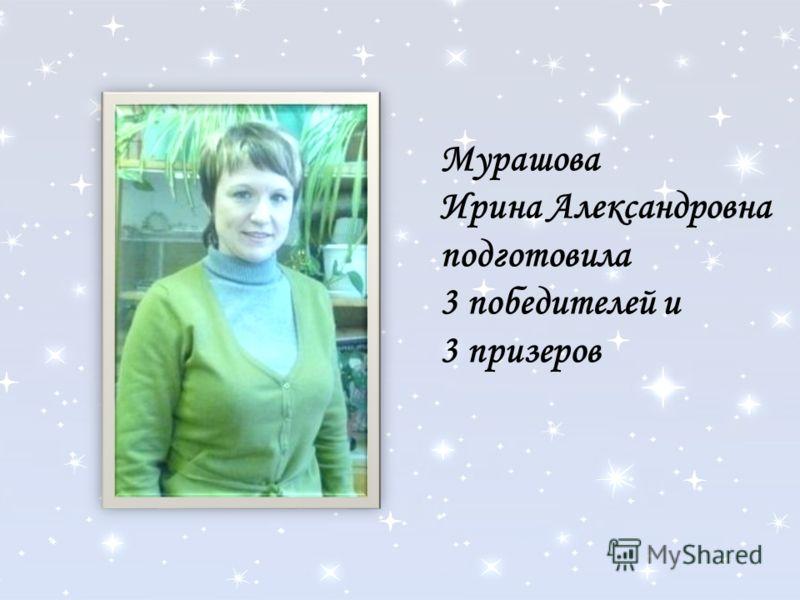 Мурашова Ирина Александровна подготовила 3 победителей и 3 призеров