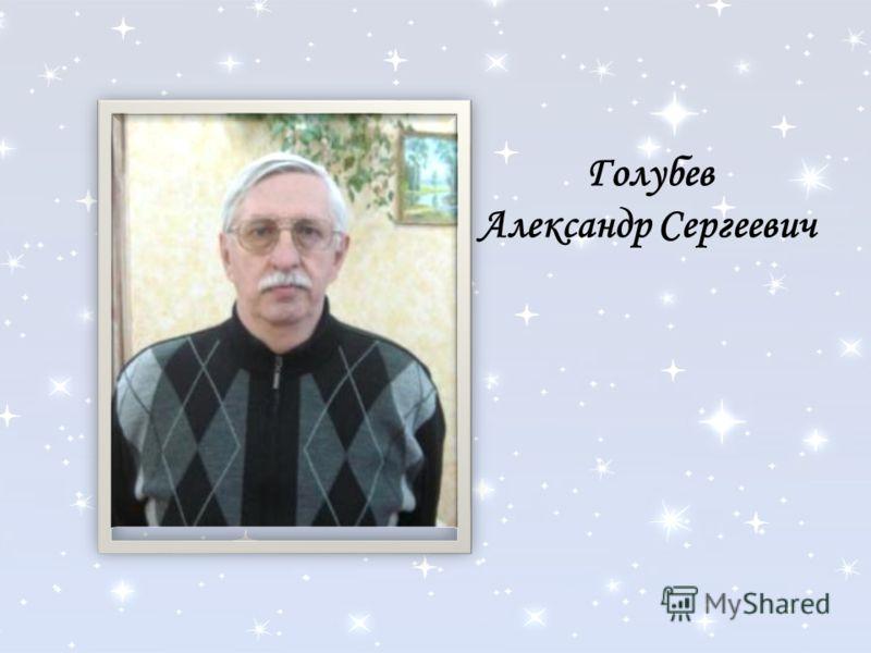 Голубев Александр Сергеевич