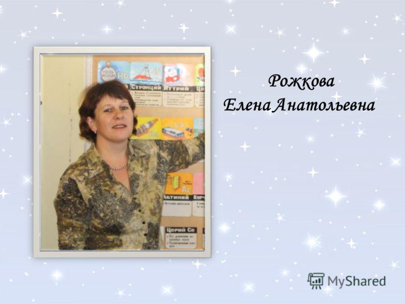 Рожкова Елена Анатольевна