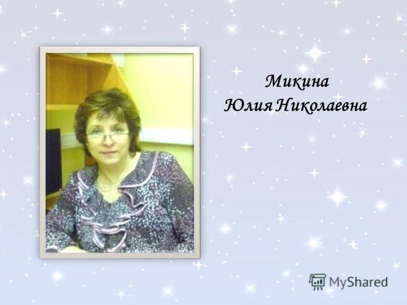Микина Юлия Николаевна