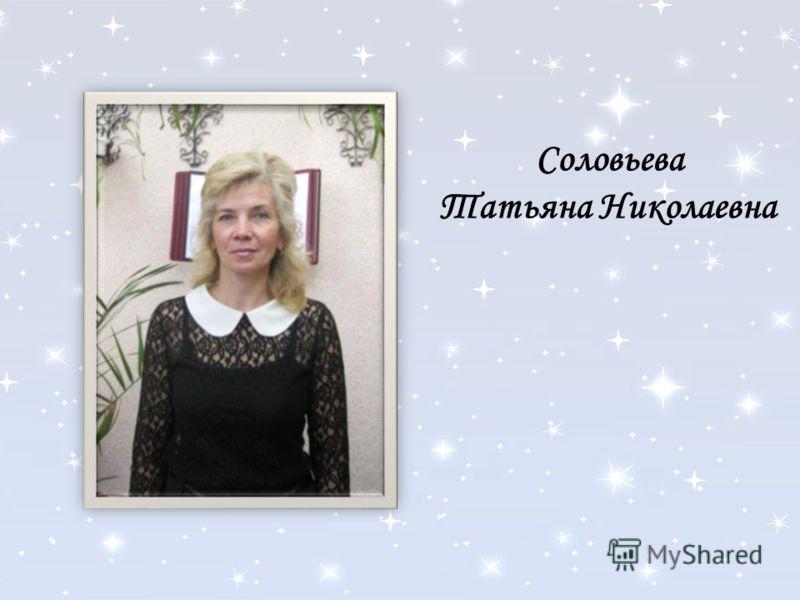 Соловьева Татьяна Николаевна