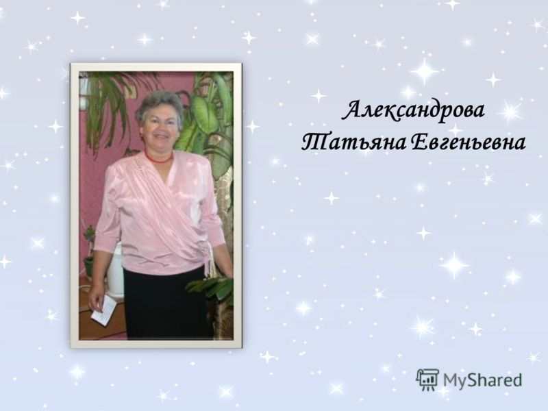Александрова Татьяна Евгеньевна