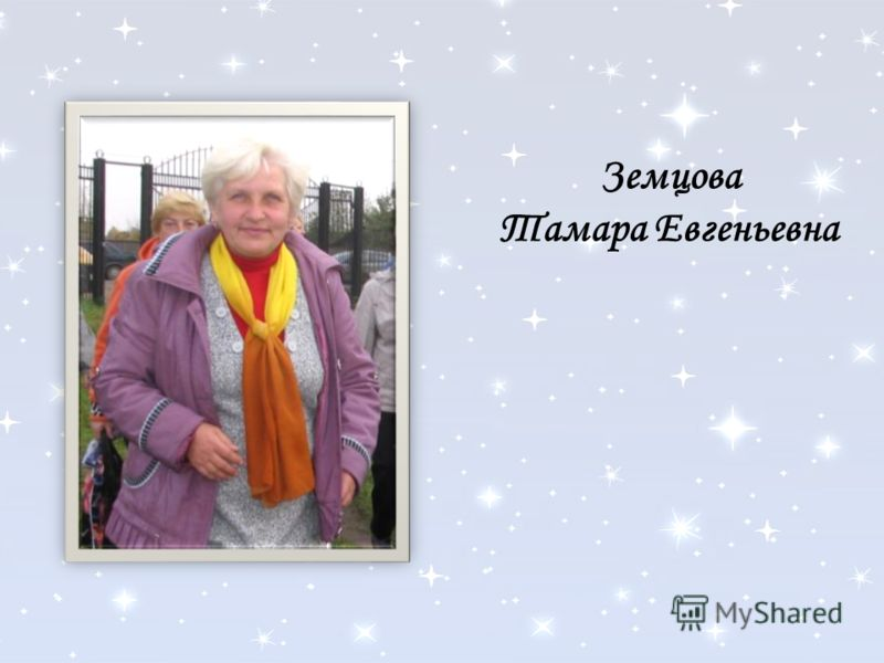 Земцова Тамара Евгеньевна