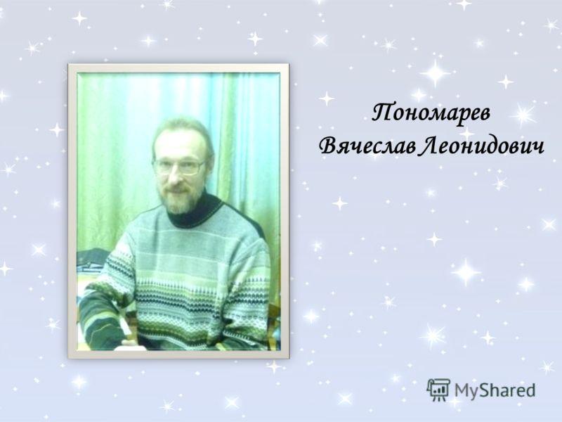 Пономарев Вячеслав Леонидович