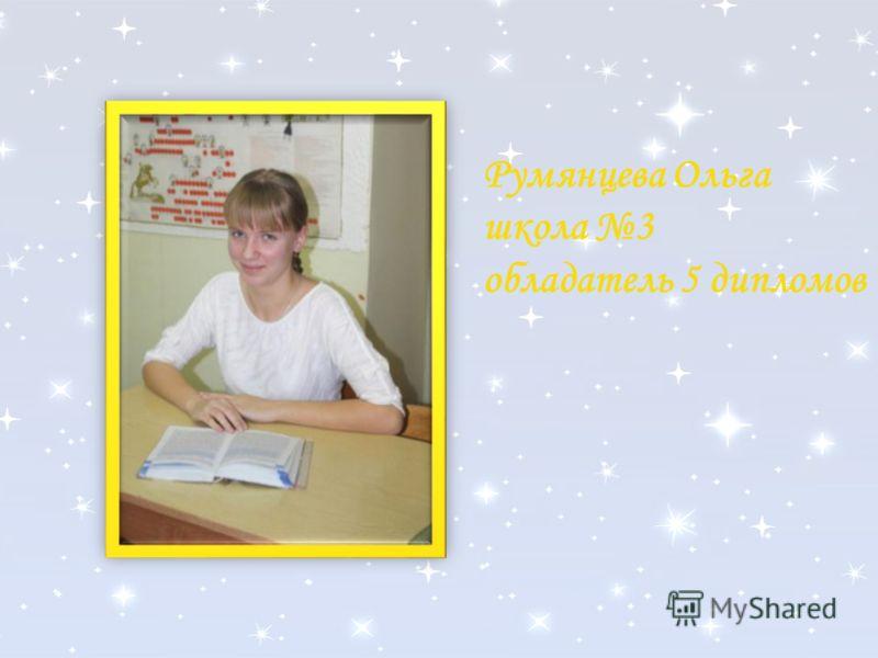 Румянцева Ольга школа 3 обладатель 5 дипломов