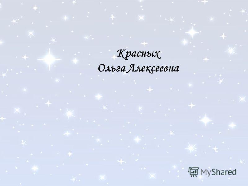 Красных Ольга Алексеевна