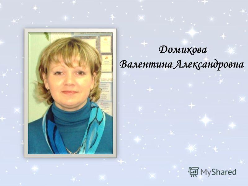 Домикова Валентина Александровна
