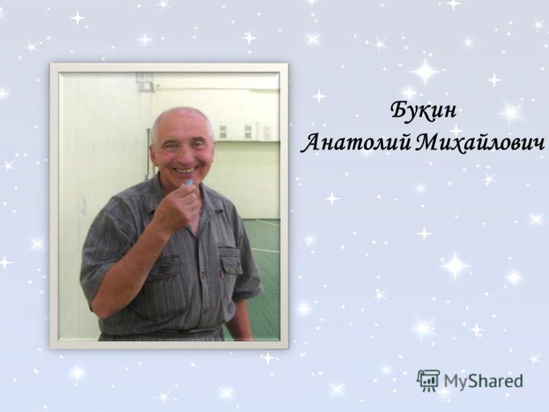 Букин Анатолий Михайлович