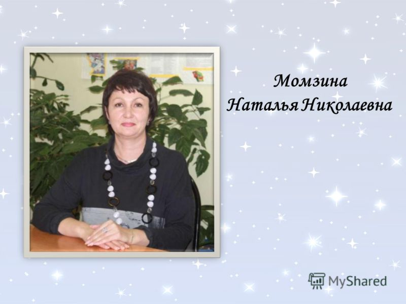 Момзина Наталья Николаевна