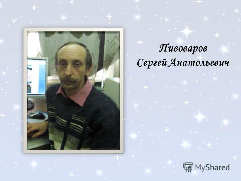 Пивоваров Сергей Анатольевич