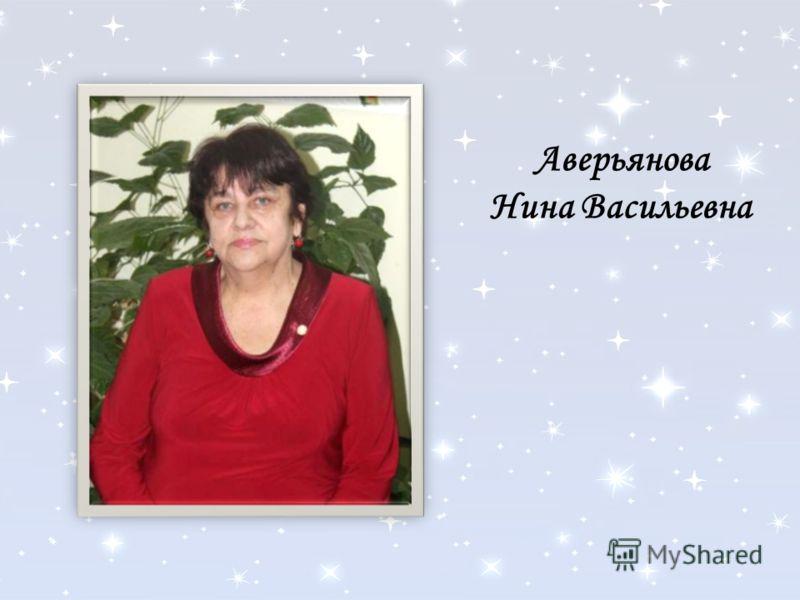 Аверьянова Нина Васильевна