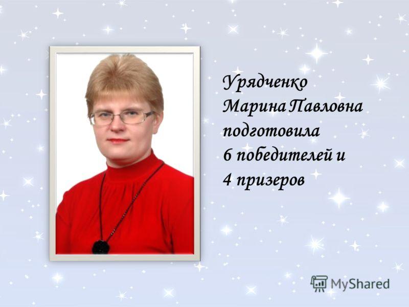 Урядченко Марина Павловна подготовила 6 победителей и 4 призеров